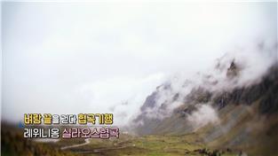 벼랑 끝을 걷다, 협곡 기행-레위니옹 실라오스협곡