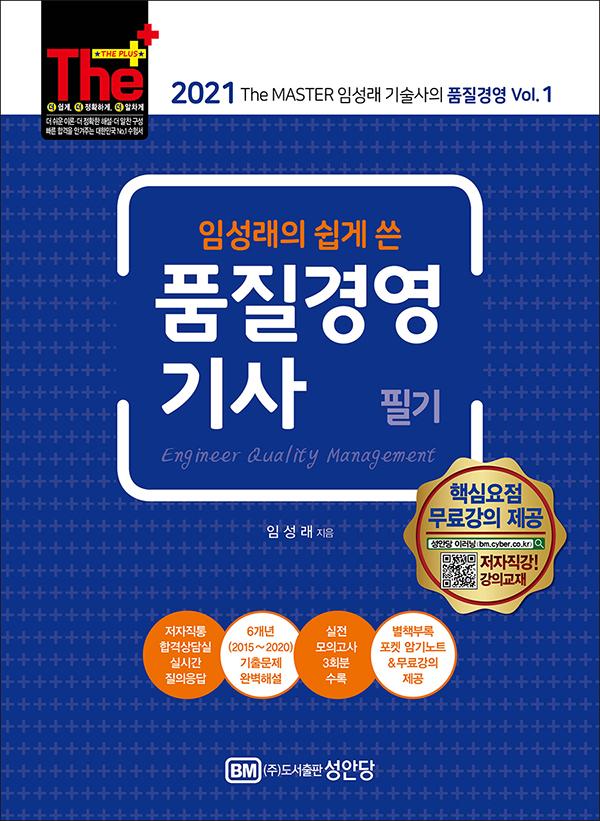 2021 임성래의 쉽게 쓴 품질경영기사, _필기