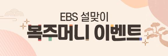 EBS 설맞이 복주머니 이벤트