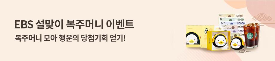 EBS 구독자와 함께하는 복주머니 이벤트 복주머니 모아 행운의 당첨기회 얻기! 1월 28일 ~ 2월 26일