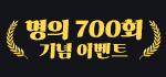 명의 700회 기념이벤트