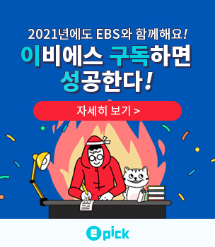 2021년에도 EBS와 함께해요! 이비에스 구독하면 성공한다!