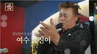 정덕현의 트로트 앨범-여수 남진이