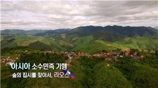 아시아 소수민족 기행-숲의 집시를 찾아서, 라오스