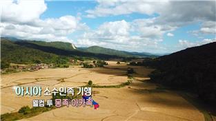 아시아 소수민족 기행-웰컴 투 몽족, 아카족