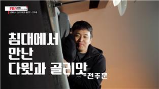 신년특집-8명의 혁신가를 만나다_전주훈