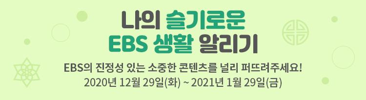 나의 슬기로운 EBS 생활 알리기 이벤트(2)