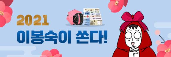 [ⓔ-Pick] 2021 이봉숙이 쏜다! 이벤트
