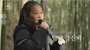 정덕현의 트로트 앨범-담양 강신비