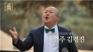 정덕현의 트로트 앨범-경주 김경진