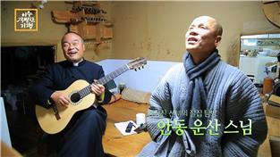 홍창진 신부의 절집 탐방- 안동 운산스님