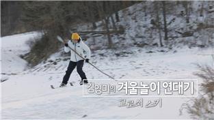 김영미의 겨울놀이 연대기 - 고로쇠 스키
