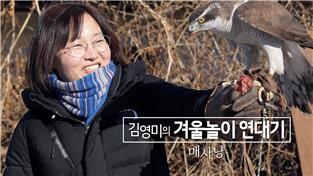 김영미의 겨울놀이 연대기 - 매사냥
