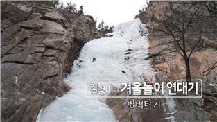 김영미의 겨울놀이 연대기 - 빙벽타기