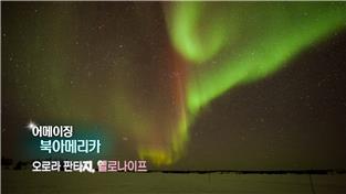 어메이징 북아메리카-오로라 판타지, 옐로나이프