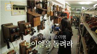 김헌식의 레트로 기행-다이얼을 돌려라