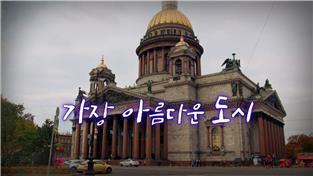 지식채널e, 가장 아름다운 도시
