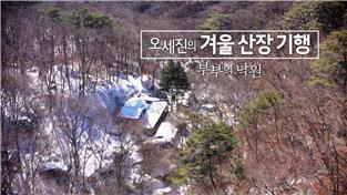 오세진의 겨울 산장 기행 - 부부의 낙원