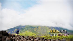 볼케이노 대탐험-필리핀 마욘 화산