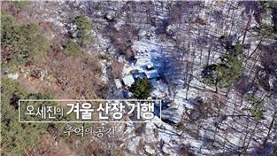 오세진의 겨울 산장 기행 - 추억의 공간