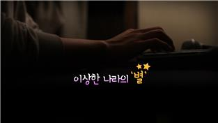 지식채널e, 이상한 나라의 '별'