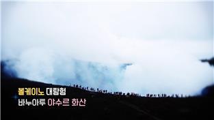 볼케이노 대탐험-바누아투 야수르 화산