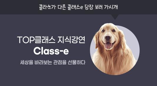 클래스e_3월