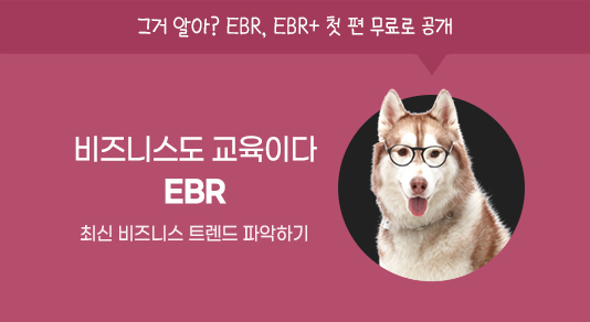 EBR_3월