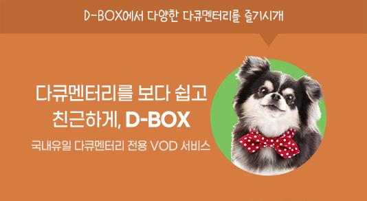 D-BOX_3월