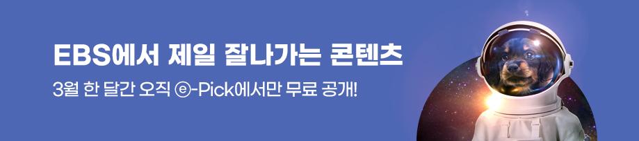 3월 한 달간 오직 이픽에서만 무료 공개