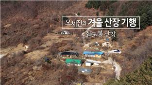 오세진의 겨울 산장 기행 - 삼도봉 산장