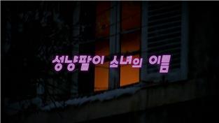 지식채널e, 성냥팔이 소녀의 이름