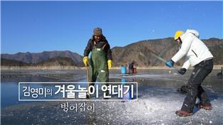 김영미의 겨울놀이 연대기 - 빙어잡이