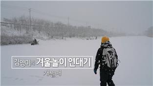 김영미의 겨울놀이 연대기 - 개썰매