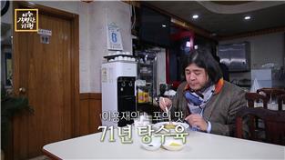 이용재의 노포의 맛-71년 탕수육
