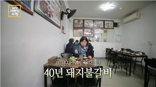 이용재의 노포의 맛-40년 돼지 불갈비