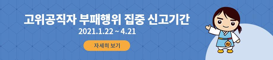 고위공직자 부패신고 행위 집중신고기간 2021.1.22~4.21