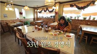 이용재의 노포의 맛-53년 원조 경양식