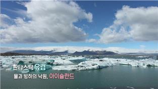 판타스틱 유럽-물과 빙하의 낙원, 아이슬란드