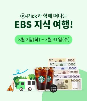 e-Pick과 함께 떠나는 EBS 지식여행! 3월 2일 ~ 3월 31일