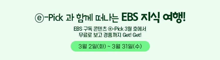 e-pick과 함께 떠나는 EBS 지식 여행