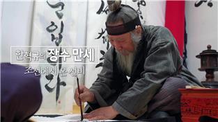 한혁규의 장수 만세 - 조선에서 온 선비