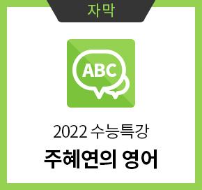 자막 :  수능특강 주혜연의 영어