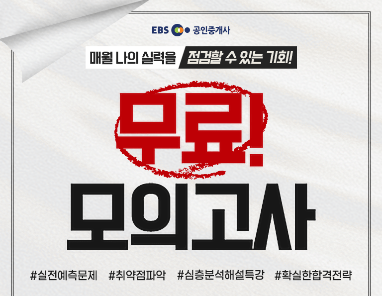 ★21 공인중개사 무료모의고사★