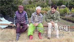 한혁규의 장수 만세 - 꽃밭에 사는 부부