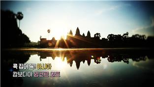 콕 집어 꼭! 아시아-캄보디아 앙코르 와트