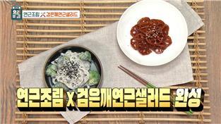 최고의 요리비결, 민요한의 연근조림×검은깨연근샐러드