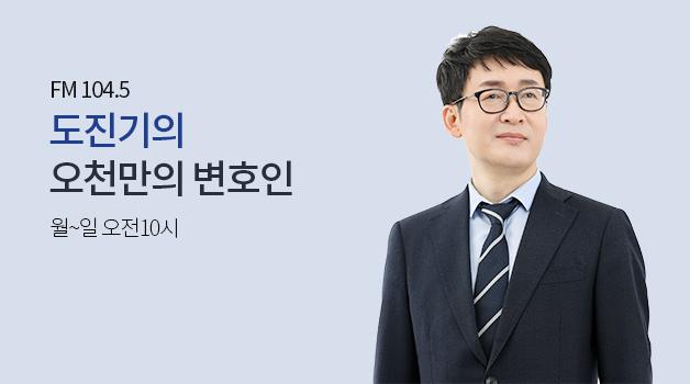 도진기의 '오천만의 변호인'