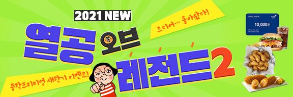 2021 NEW 열공 오브 레전드 이벤트