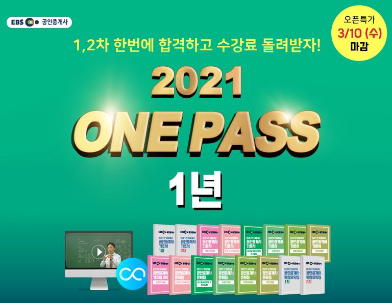2021 ONE PASS  1년